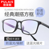 Ples myopia glasses male tide anti-blue radiant eye black box can be equipped with a number flat light microscope
