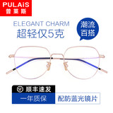 Price myopia glasses female can be equipped with ultra-light big face eye frame polygon pure titanium with glasses male tide