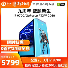 Ningmei Guo degree i7 9700 / RTX2060 water-cooled water-cooled chicken desktop assembly machine DIY high-end gaming computer anchor live gaming machine diy host a full set rather high with Akemi Blue