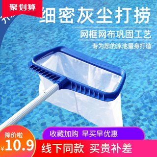 Kana swimming pool fishing network salvage network stretch rod strengthen deep water network water pool fishing net cleaning tool encryption