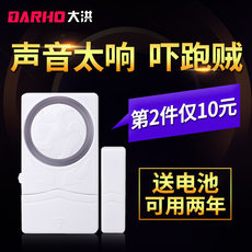 Dahong household door and window burglar alarm hotel door window burglar alarm door magnetic alarm door opener reminder