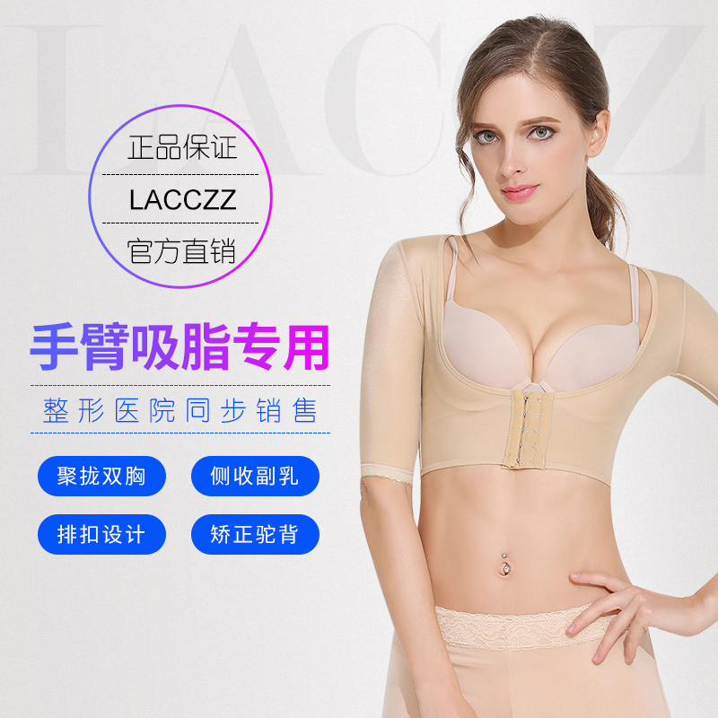 Body sculpting clothing female arm upper arm liposuction liposuction body sculpting clothing thin arm arm shaping Body Milk Body short sleeve summer