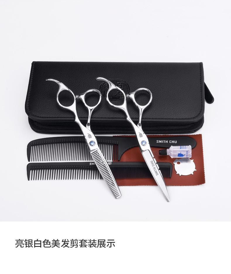 专业发廊家庭理发剪刀 美发剪刀套装平牙剪打薄剪发工具JP440C钢商品详情图