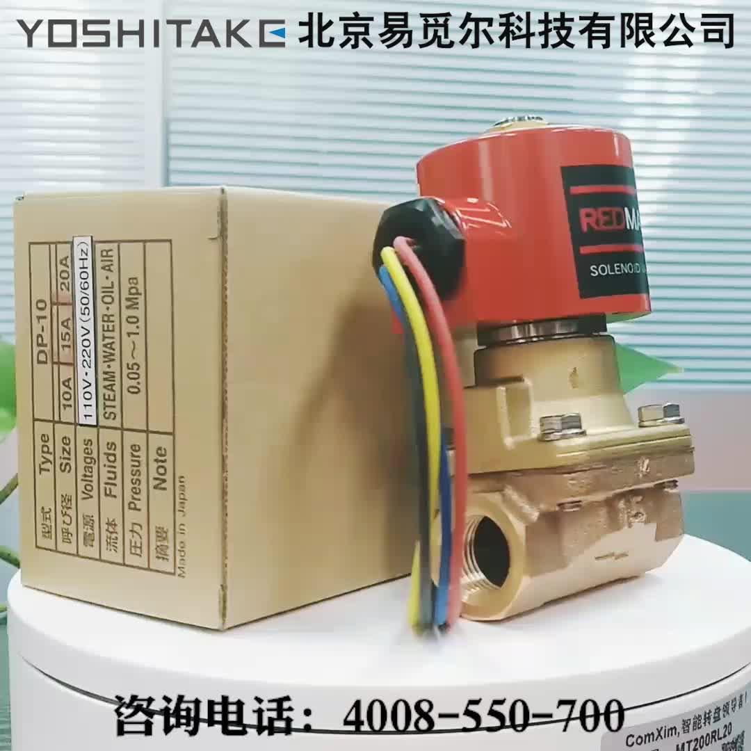 日本ys耀希达凯进口高温180℃青铜丝扣蒸汽电磁阀dp-10现货220v