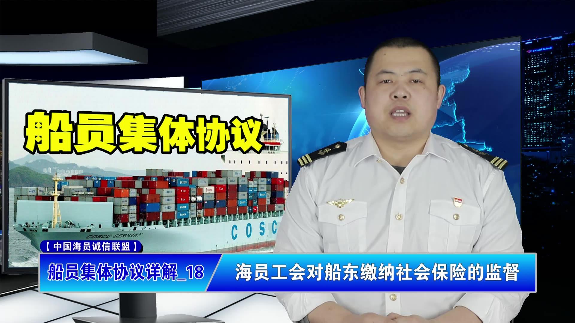 船员集体协议详解_18:海员工会对船东缴纳社会保险的监督
