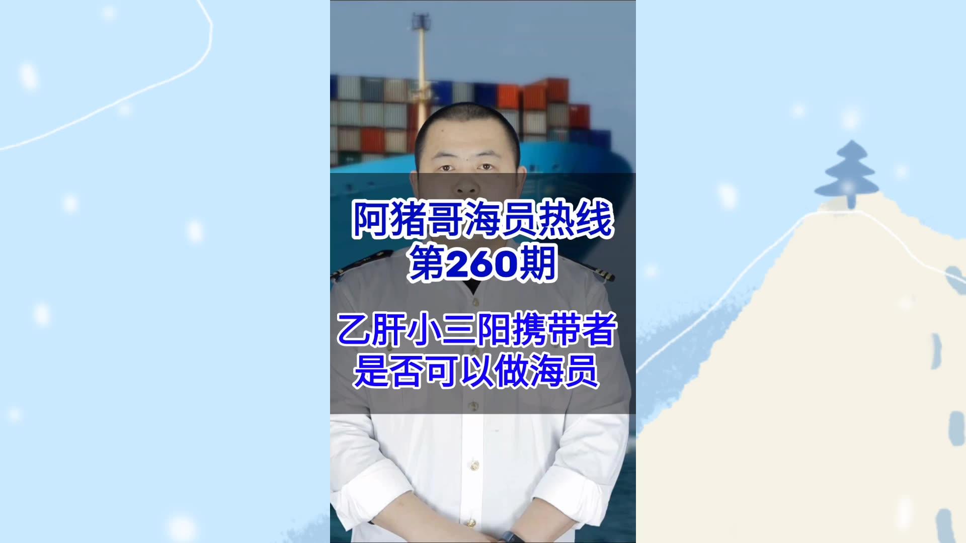 第260期【阿猪哥海员热线】乙肝小三阳携带者是否可以做海员