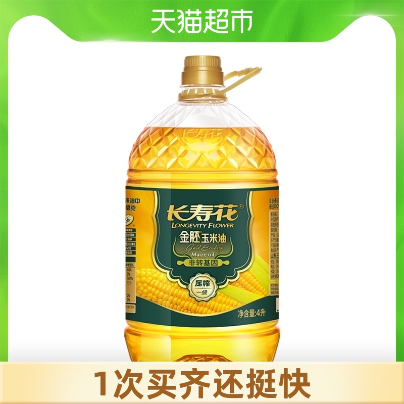 Longevity flower golden embryo corn oil 4L non-genetically modified physical pressed edible oil
