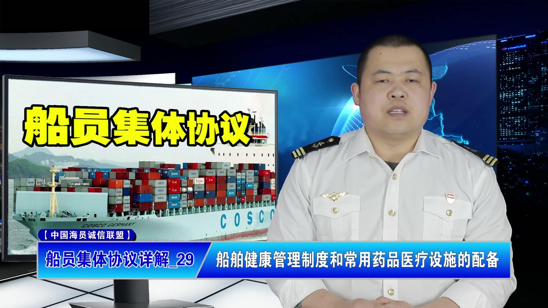 船员集体协议详解_29:船舶健康管理制度和常用药品医疗设施的配备