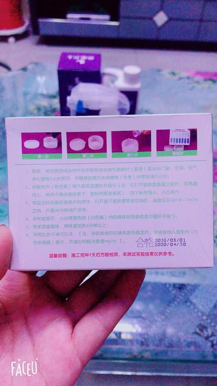 光触媒除甲醛浓缩剂——使用方便,有效去异味