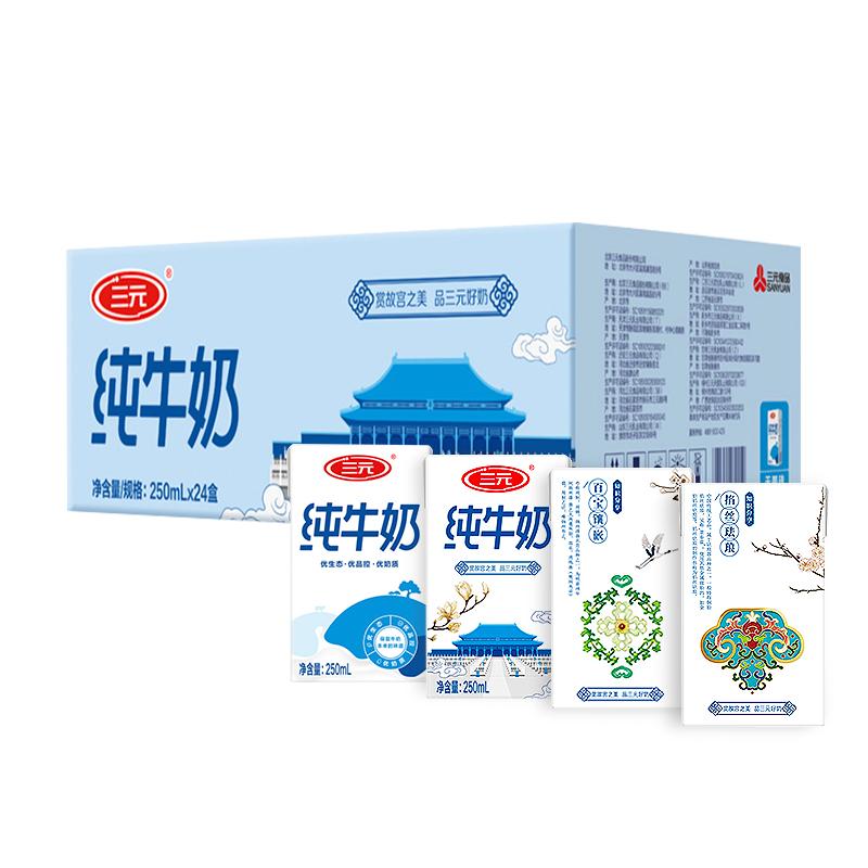 【帝都三元】三元方白纯牛奶250ml*24盒