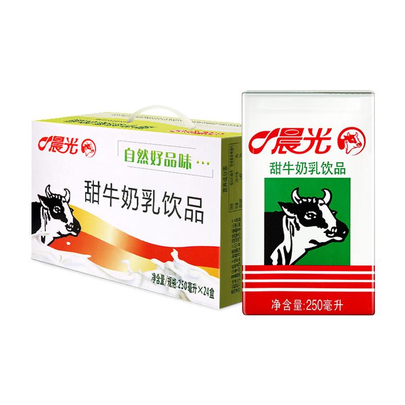 占香港鲜奶市场70%份额 晨光 甜牛奶 早餐牛奶饮品 250mlx24盒x2箱