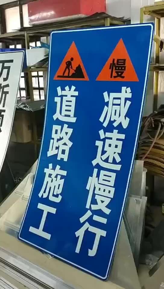 广东厂家蓝底白字指示牌/警告牌/白底黑字方形标牌/红白导向牌
