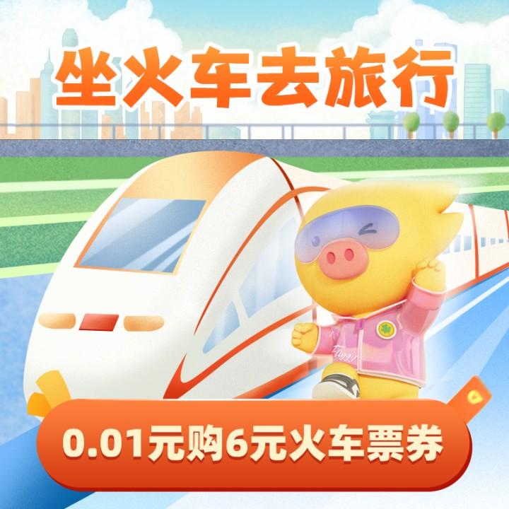 聚划算百亿补贴:飞猪 满7-6元 火车票优惠券0.01元