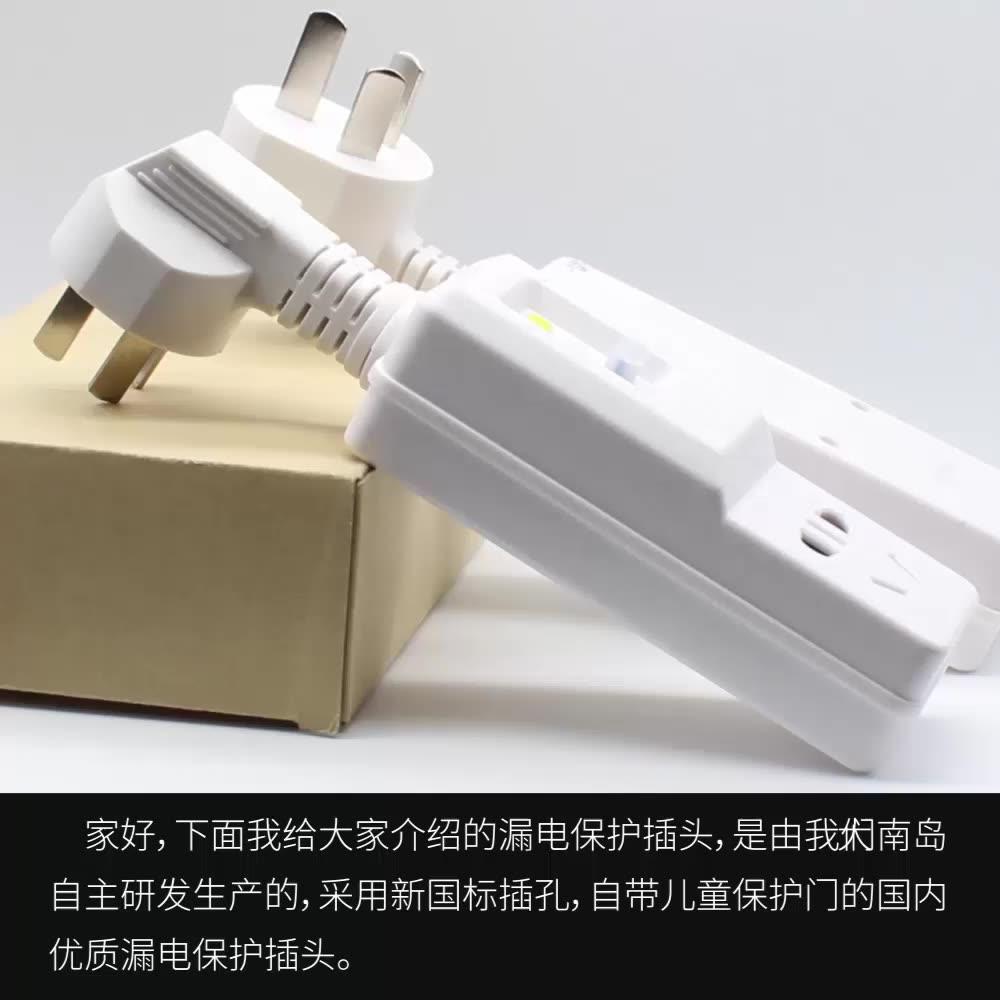 漏电保护分体转换器10A便捷式防漏电转换分体插头多功能插座