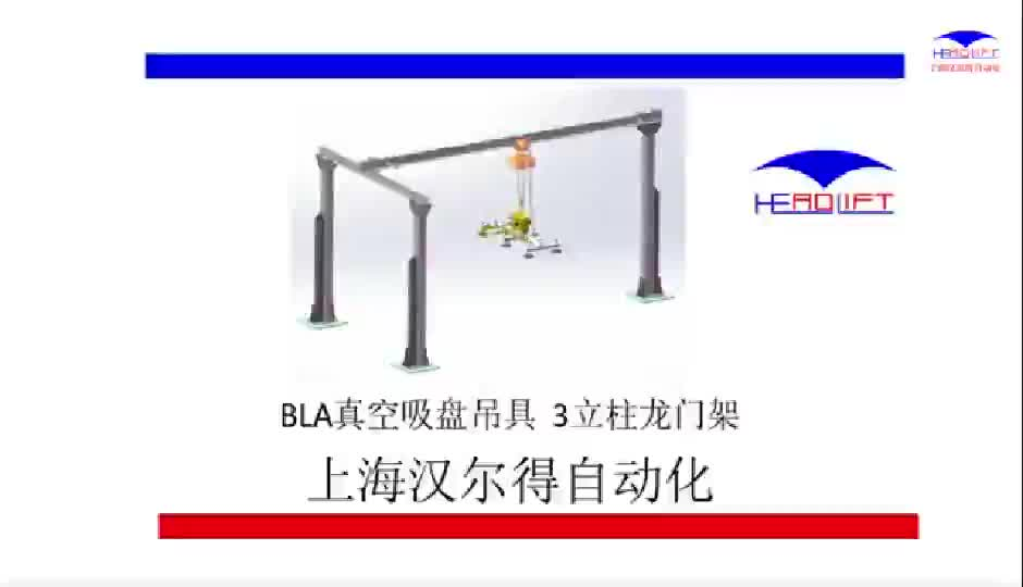 Suction cup machine Vacuum lifter
