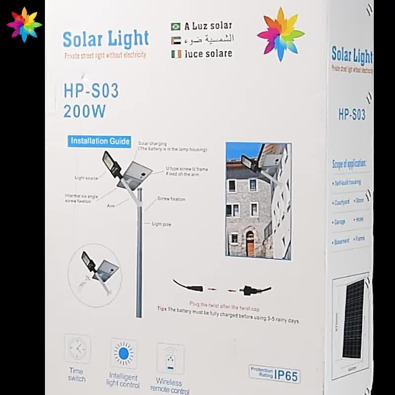 Huapai工場直販ip65防水smd 60w 100w 150w 200w 300wソーラーled街路灯