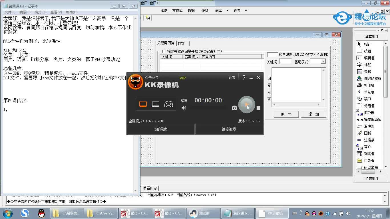 4、QQ机器人(酷Q插件)实践编写