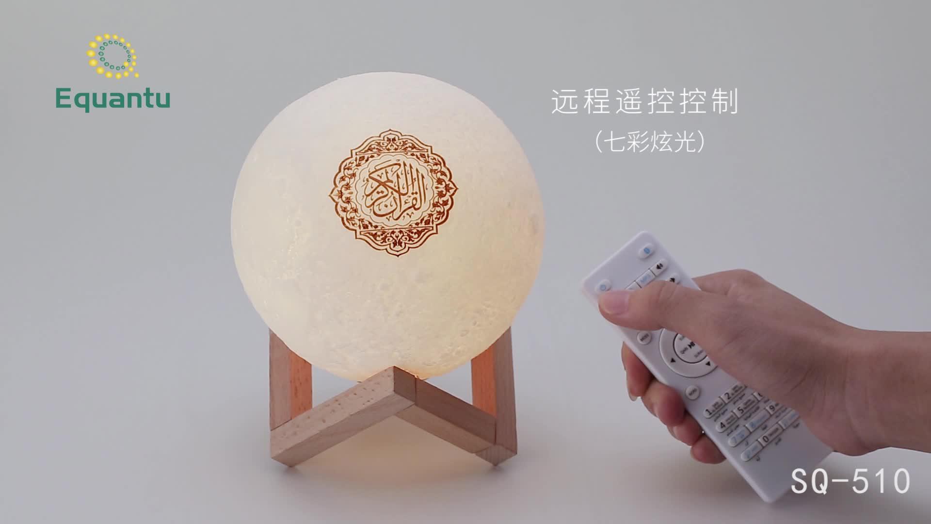 Gadget altoparlante lampada luna parola per parola quran islamico lampada di tocco quran altoparlante