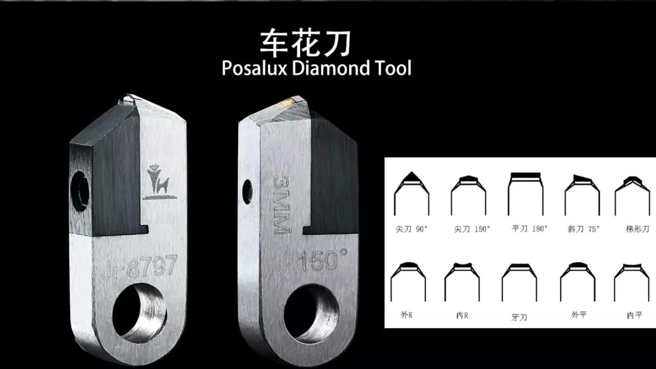 เครื่องมือตัดFacetingเครื่องมือPCD MCD Vรูปร่างเครื่องประดับโรงงานเครื่องมือPosaluxเพชรเครื่องมือ
