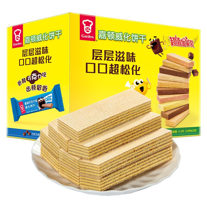 嘉顿威化饼干512g超值加量装柠檬味巧克力520礼物零食大礼包整箱