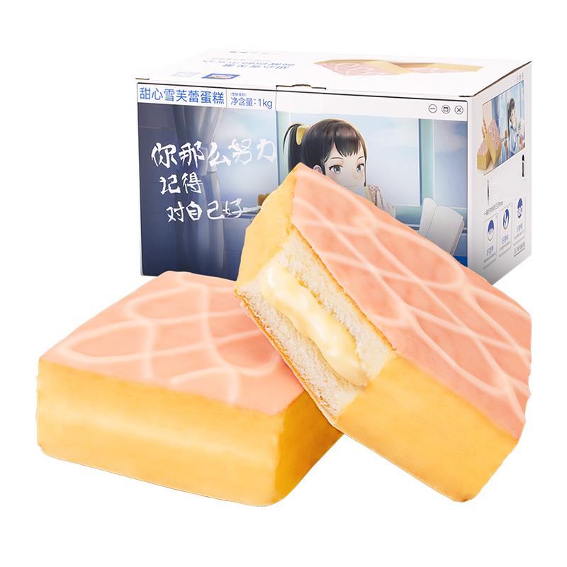 三只松鼠雪芙蕾蛋糕1000gX1箱营养早餐牛奶巧克力面包代餐零食