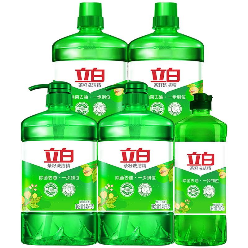立白洗洁精 茶籽除菌去油1.45KG*4瓶送500G 家用厨房洗碗洗涤食品