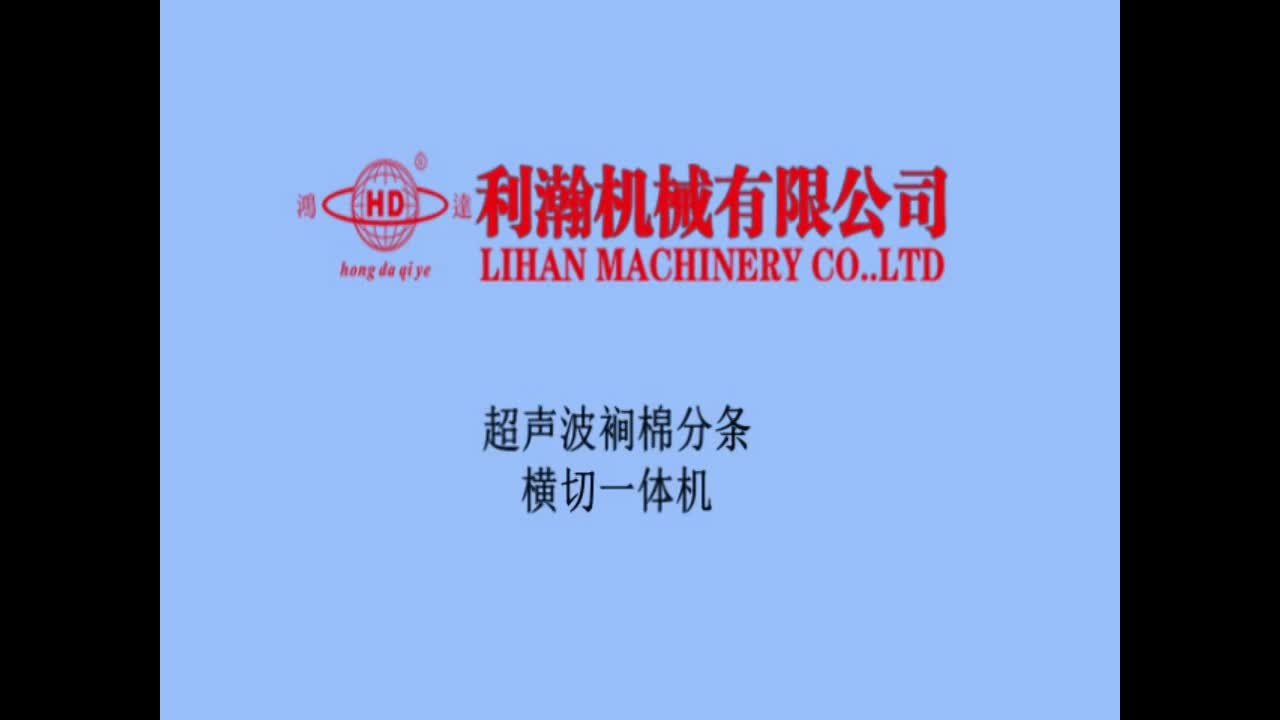 Ultrasonic Automatic Quilting Embossing Machine,Sleeping Bags/ Mattress Cover Quilting Machine
