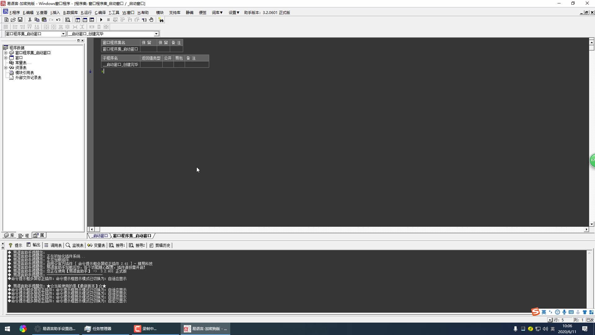 命令提示框多屏修正插件