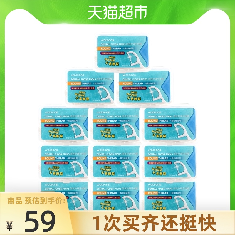 Watsons Round line Ultra-fine Care floss stick Family pack Safety Flossing toothpick 50 * 12 boxes