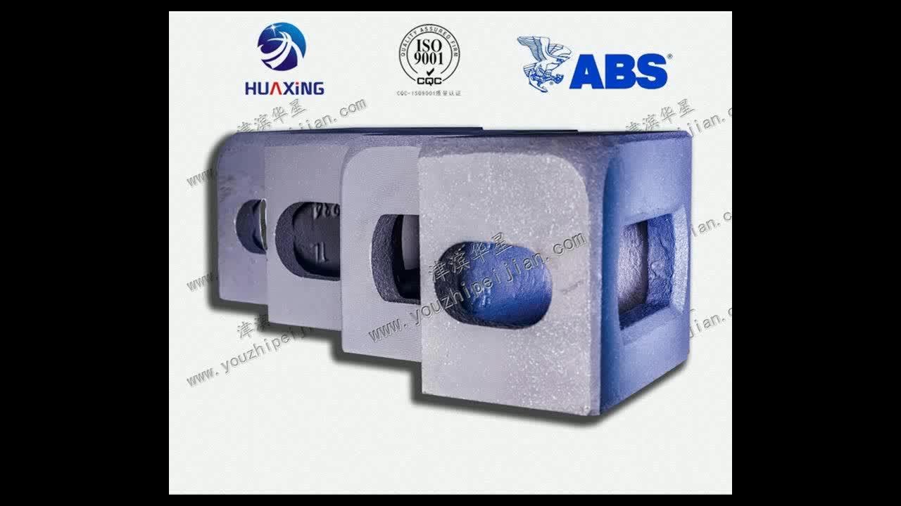 ISO 1161 コンテナコーナー鋳造