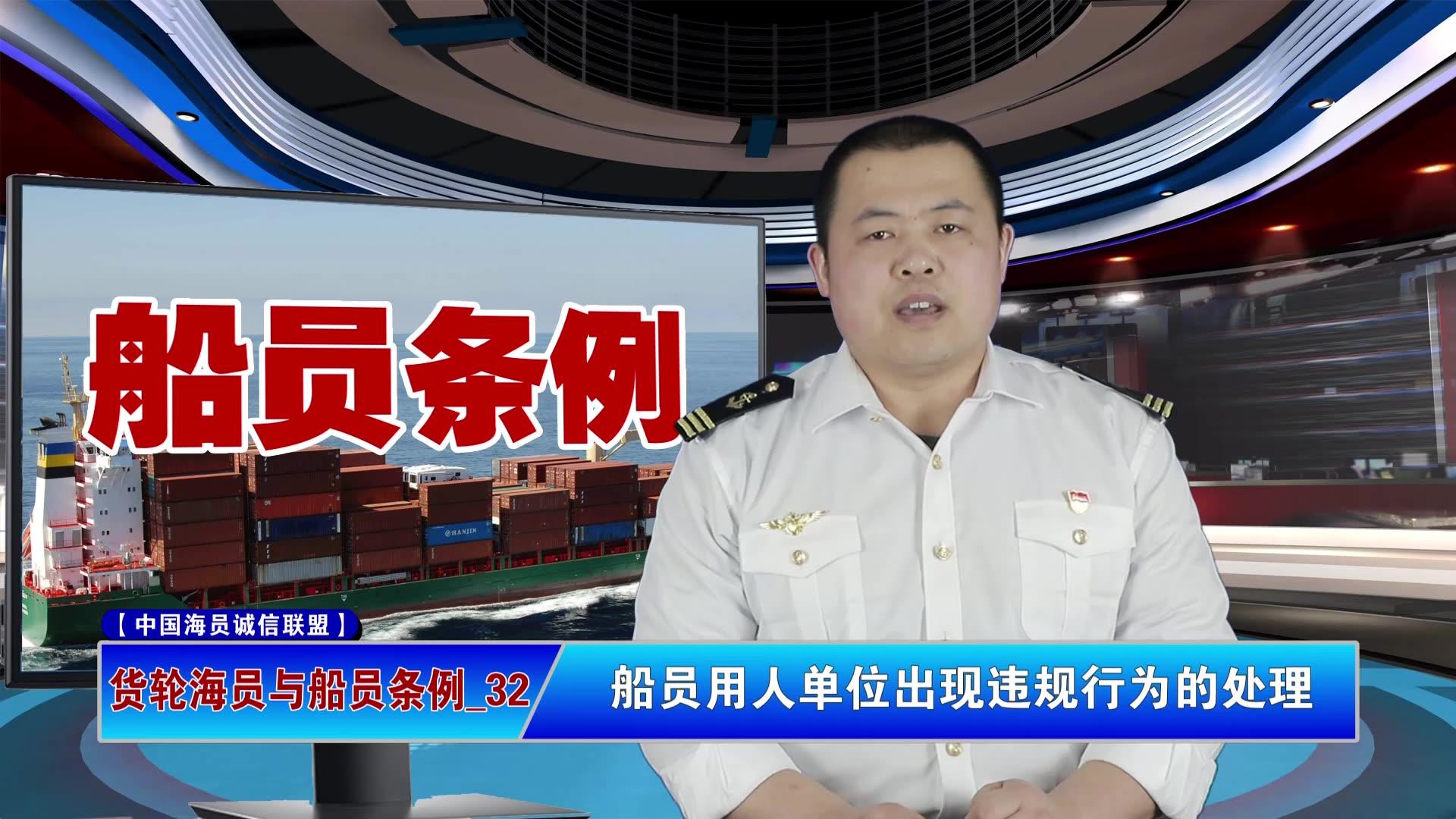 【货轮海员与船员条例_32】海员及船员用人单位出现违规行为的处理