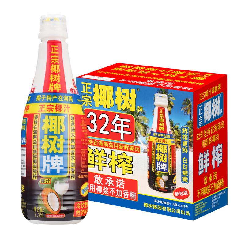 椰树椰汁椰子汁1.25L*6瓶/箱