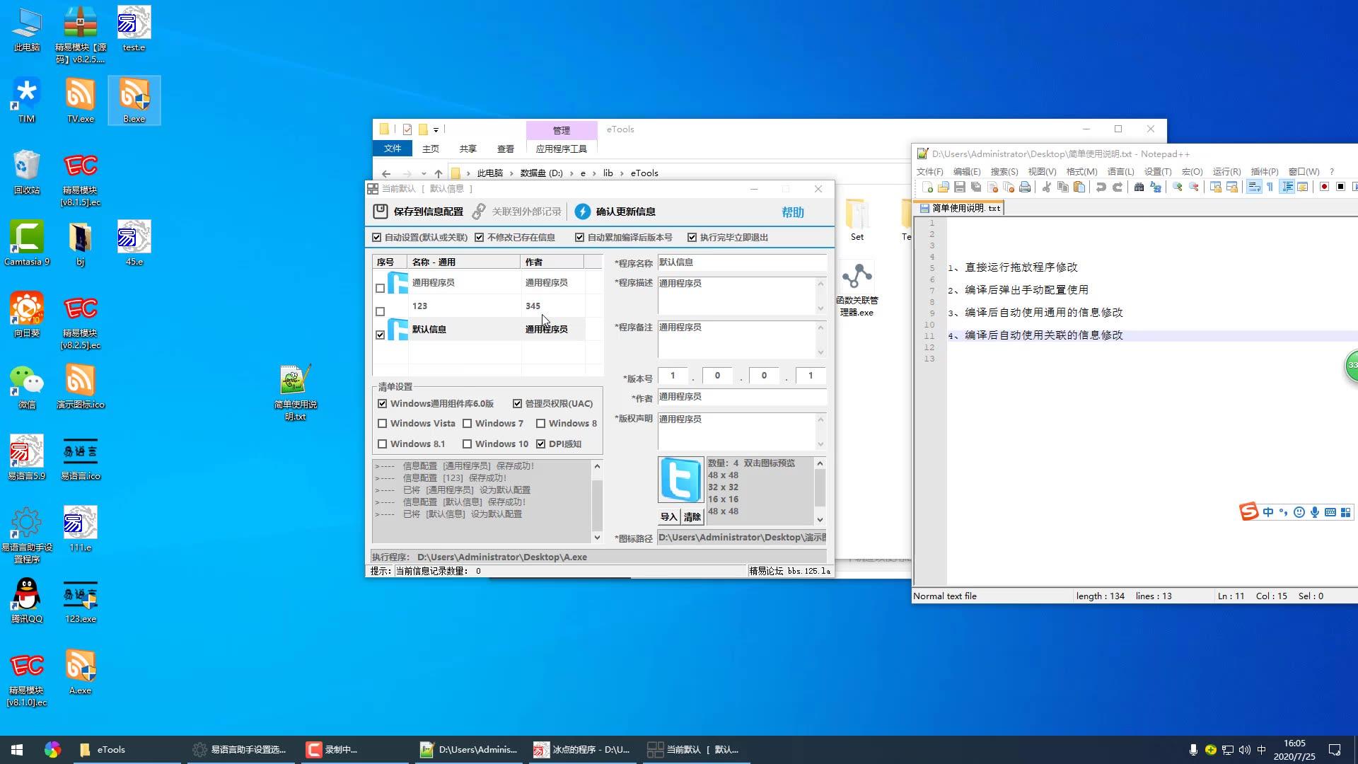 程序信息清单设置工具