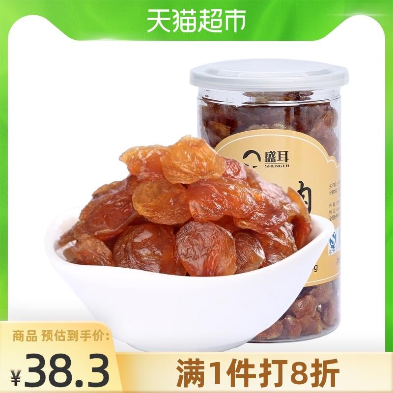 20% off Shengle Longan meat seedless 460g thick longan dried longan meat Fujian dry new fruit