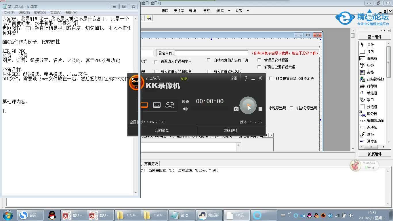 7、QQ机器人(酷Q插件)实践编写