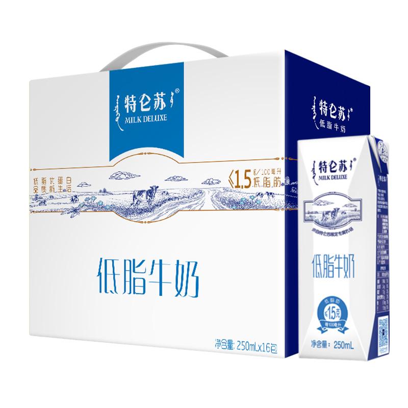 蒙牛特仑苏低脂牛奶利乐钻250ml*16包/整箱低脂低卡营养早餐奶
