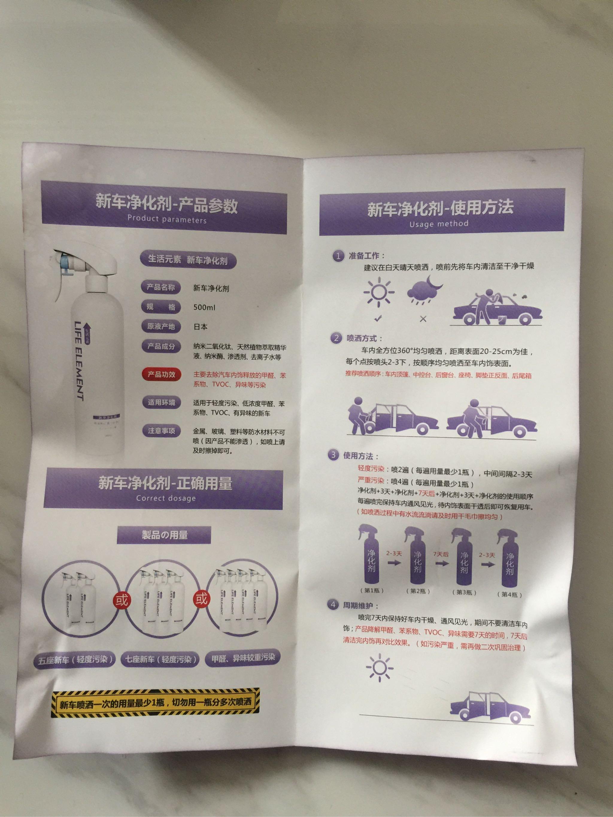 日本进口生活元素新车除甲醛异味效果不错