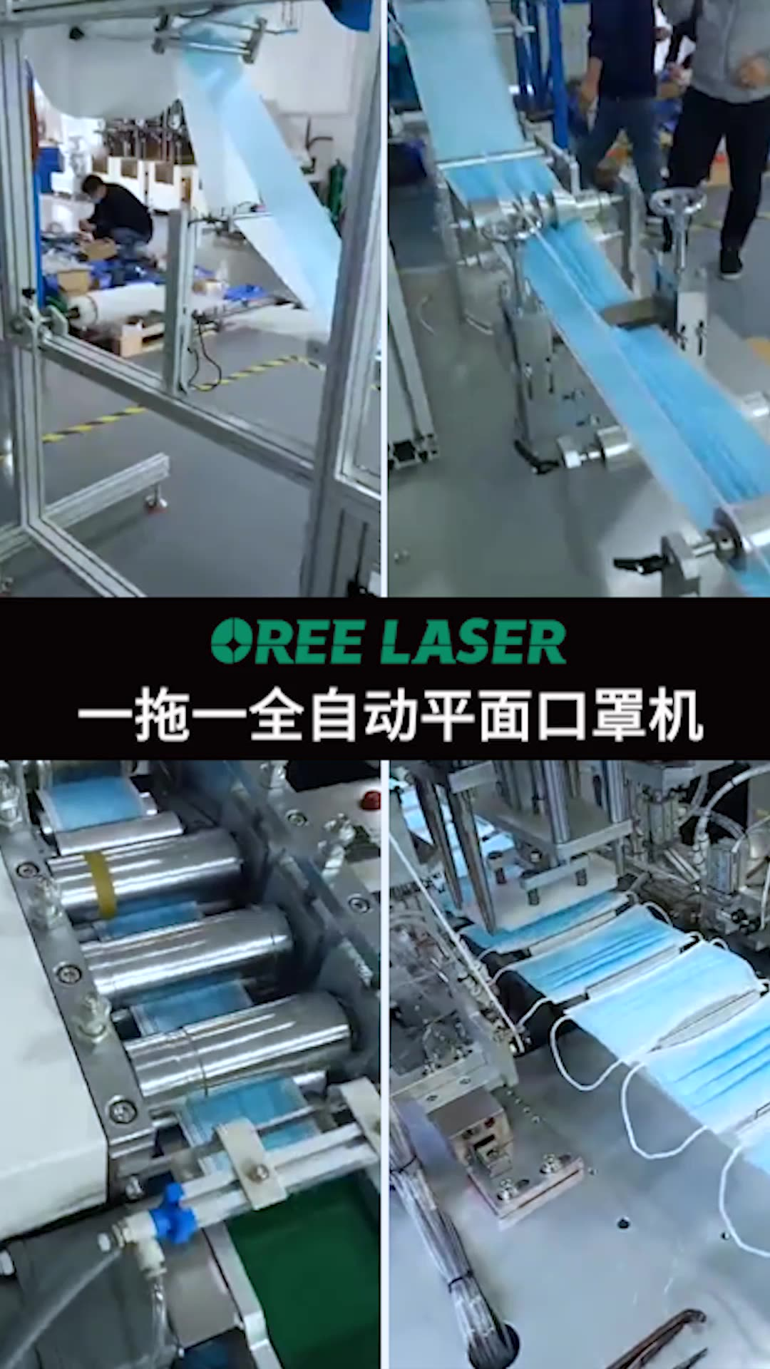 Flache voll automatische medizinische chirurgische einweg gesicht maske, der maschine lieferant