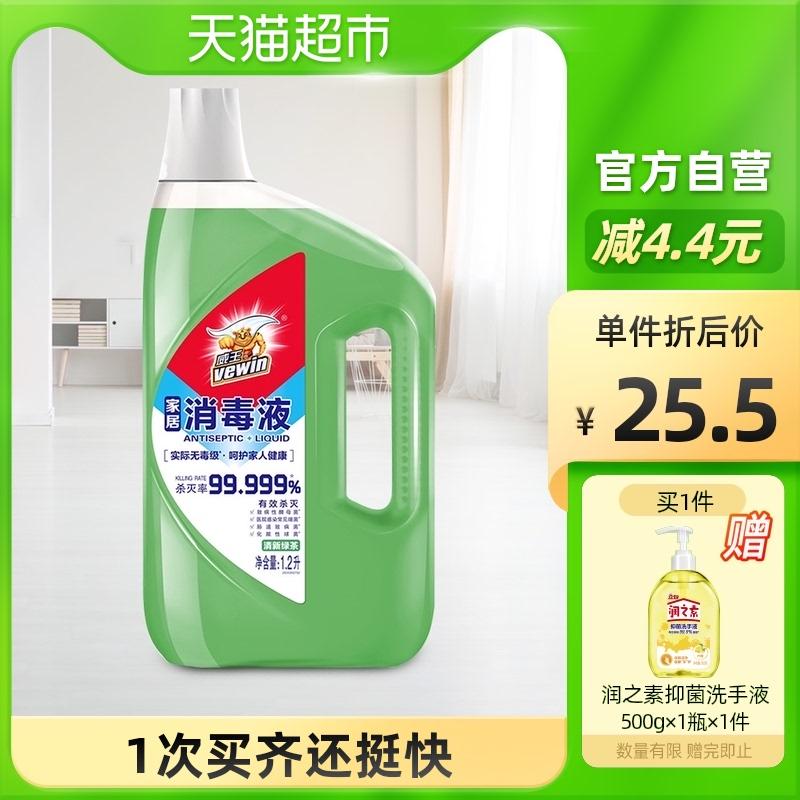 威王消毒液多功能家居家具衣物消毒液杀菌1.2L消毒剂清洁杀菌