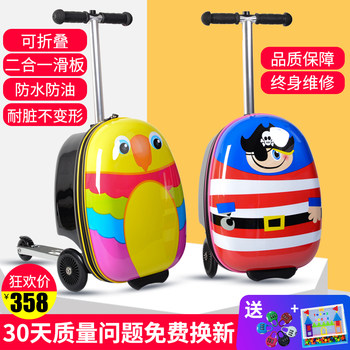 Children scooter bag folding trolley suitcase male and female baby cartoon cute boxes can glide yo car
