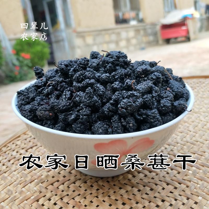 农家日晒桑葚干 野生特级黑桑葚  2018年新货 泡水 零食 农家125g