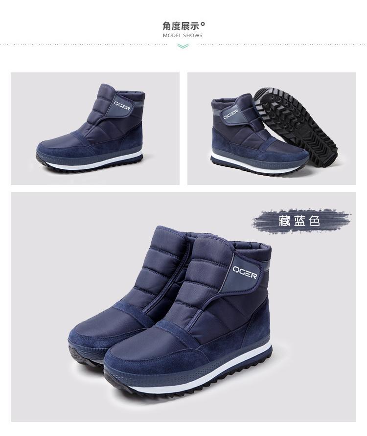 รองเท้าบูทลุยหิมะชายสีน้ำเงิน
