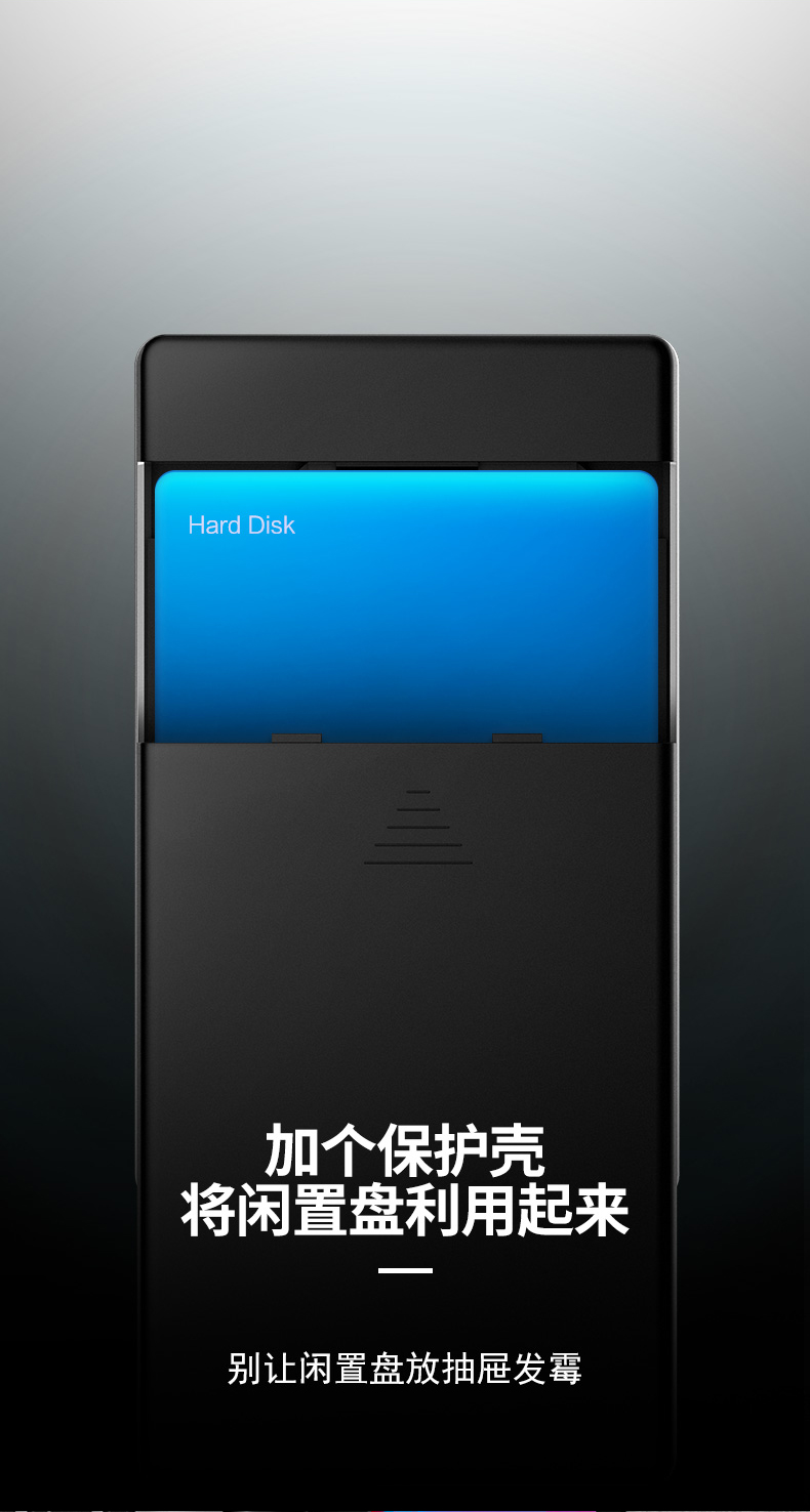 移动硬盘盒详情_02.jpg