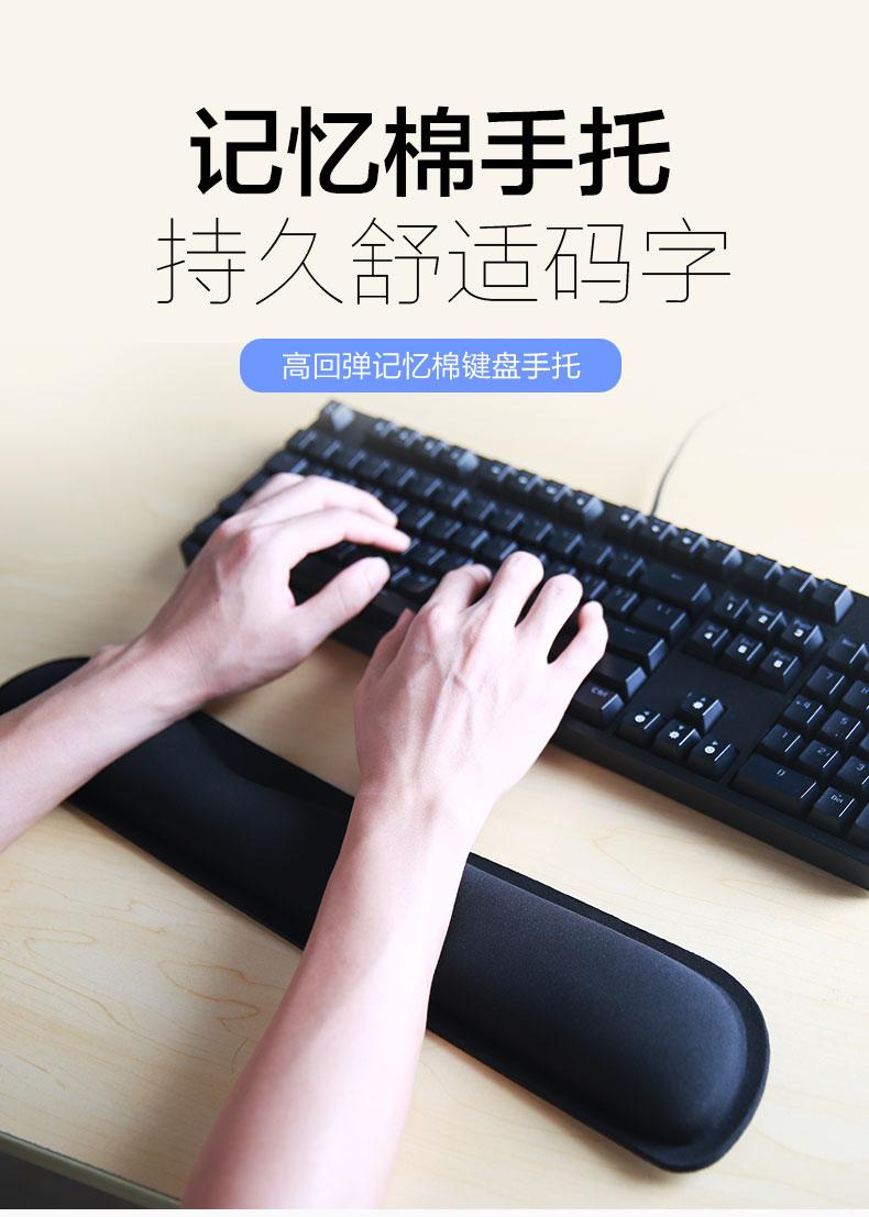键盘手托_01.jpg