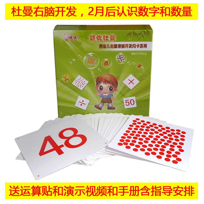 智乐 杜曼闪卡数字圆点卡幼儿数学启蒙卡片早教大卡 激发右脑开发