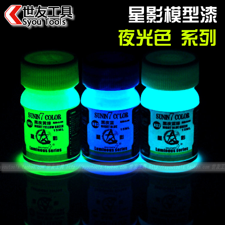 Star Shadow Model Paint Luminous Color Series Blue Green Yellow Fluorescent Airbrush