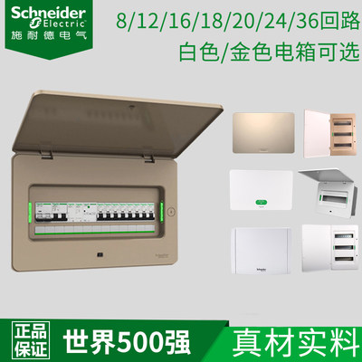 Schneider distribution box strong electric box household air switch box stainless steel light and dark installed 16/20 loop electric box