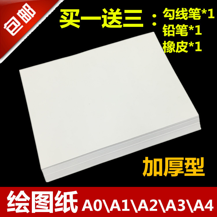 a3 frameless drawing paper a2 marker special paper a1 drawing
