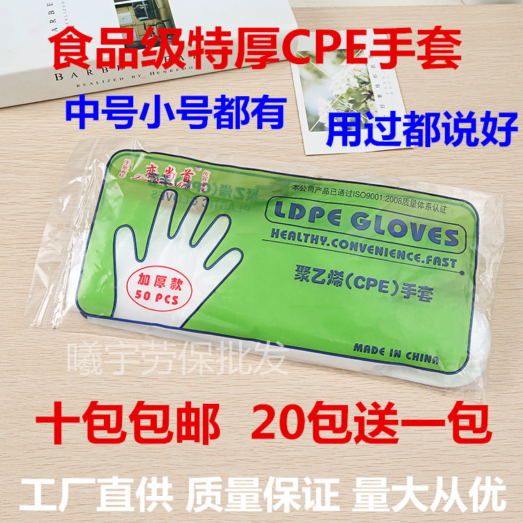 Supply The love is the first thickened disposable glove