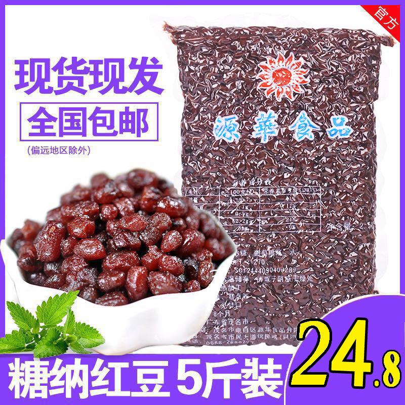 糖蜜豆即食红豆奶茶原料烘培甜品包子馅料糖纳豆蜜熟红豆蜜豆5斤